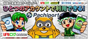 業界ニュース「ぱちログ」が「パチポート」に参入決定(KYORAKU)