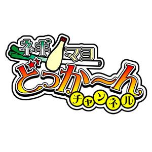 業界ニュースネギ★マヨどっか~んチャンネル放送開始