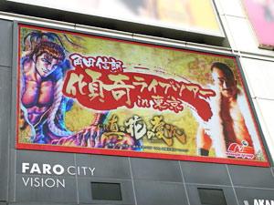 業界ニュース「角田信朗 傾奇ライブ 全国ツアー」最終日の東京レポート(ニューギン)