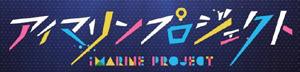 業界ニュース「アイマリンプロジェクト~iMarine Project~」スタート!(三洋グループ)