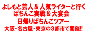 業界ニュース芸人・ライターと日帰りぱちんこツアーへ(KYORAKU吉本.ホールディングス株式会社)