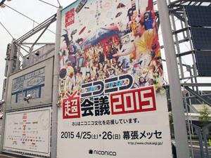 業界ニュースパチ&スロ業界関係団体も出展「ニコニコ超会議2015」