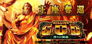 業界ニュースシミュレータアプリ「ミリオンゴッド-神々の凱旋-」配信開始(ユニバーサルエンターテインメント)