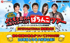 業界ニュース好評のぱちんこツアー!6月は大阪開催(京楽産業.)