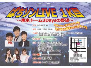 業界ニュース「ぱちソンLIVE 1K目~東京~ドーム3Daysの野望~」開催決定(KYORAKU吉本.)