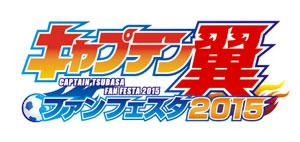 業界ニュース「キャプテン翼ファンフェスタ2015」開催迫る!(サンセイアールアンドディ)