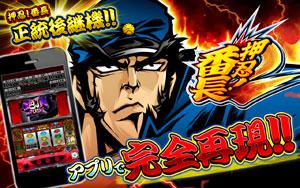 業界ニュース「押忍!番長2」楽天アプリ市場版を配信(パオン・ディーピー)