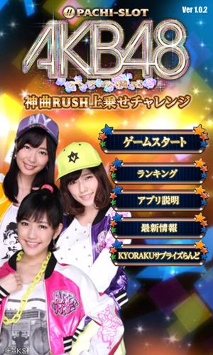 業界ニュース「ぱちスロAKB48 バラの儀式」神曲RUSH上乗せチャレンジ無料アプリ配信開始(KYORAKU)