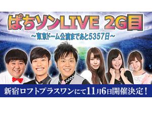 業界ニュース「ぱちソンLIVE2G目~東京ドーム公演まであと5357日~」開催