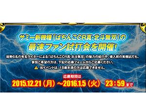 業界ニュース新機種「ぱちんこCR真・北斗無双」最速ファン試打会開催(サミー)