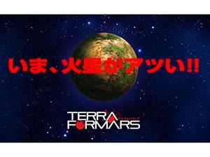 業界ニュースいま、火星がアツい!テラフォーマーズプロジェクト進行中(KYORAKU)
