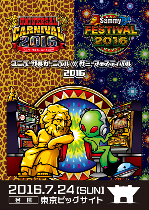 業界ニュースユニバーサルカーニバルにサミー参戦!ファンイベントを共同開催(ユニバ&サミー)
