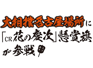 業界ニュース大相撲名古屋場所に「CR花の慶次」懸賞旗が参戦(ニューギン)