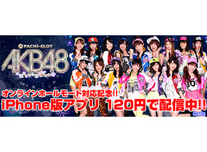 業界ニュースiPhone版アプリ「ぱちスロAKB48 バラの儀式」が記念価格の120円で配信(KYORAKU)