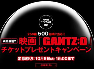 業界ニュース映画「GANTS:0」チケットプレゼントキャンペーン(OK!!)