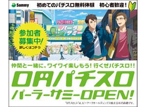 業界ニュース※中止「0円パチスロ パーラーサミー」OPEN!(サミー)