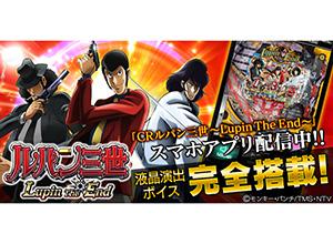 業界ニュース「CR ルパン三世~Lupin The End~」 iOS 版・Android 版同時配信開始(コムシード)
