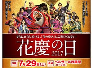 業界ニュース「花慶の日 2017」開催日と会場決定(ニューギン)