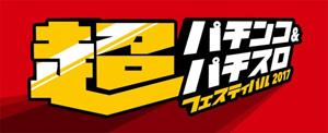 業界ニュースニコニコ超会議に日遊協のブースが登場!