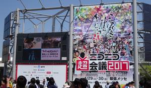 業界ニュース「ニコニコ超会議2017」レポート