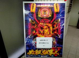 業界ニュース全国のショールームで「ぱちんこ 必殺仕事人Ⅴ 全国ファン試打会」を開催(KYORAKU)