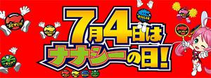 業界ニュース7月4日は「ナナシーの日」に特設サイトオープン(TOYOMARU)