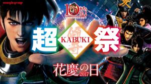 業界ニュース「花慶の日2017 超KABUKI祭」7月29ベルサーレ秋葉原にて開催(ニューギン)