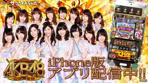 業界ニュースAKB48 シリーズ最新作がついにアプリで登場!!(KYORAKU)