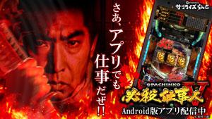 業界ニュース「ぱちんこ 必殺仕事人V」アプリ期間限定480円で販売開始(KYORAKU)
