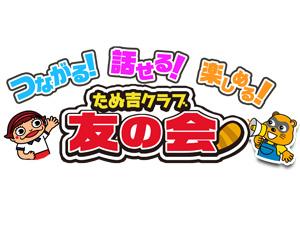 業界ニュースKYORAKUコミュニティサイト「たぬ吉クラブ友の会」オープン(京楽産業.)