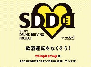 業界ニュースニューギングループ「STOP! DRUNK DRIVINGプロジェクト」への協賛決定(ニューギン)