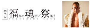 業界ニュース第7回福魂祭「FUKUSHIMA SOUL」に協賛(ニューギン)