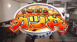 業界ニュース豊丸公式チャンネルに「CR今日もカツ丼」予告映像を公開(豊丸)
