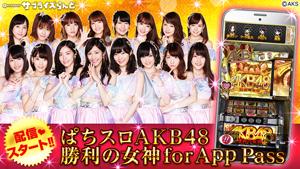 業界ニュース「ぱちスロAKB48勝利の女神」AppPass版アプリ配信スタート(KYORAKU)