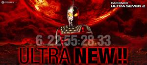 業界ニュース「ぱちんこウルトラセブン2」公式サイトオープン(KYORAKU)