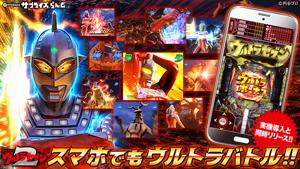 業界ニュース「ぱちんこ ウルトラセブン2」アプリが早くも配信開始(KYORAKU)