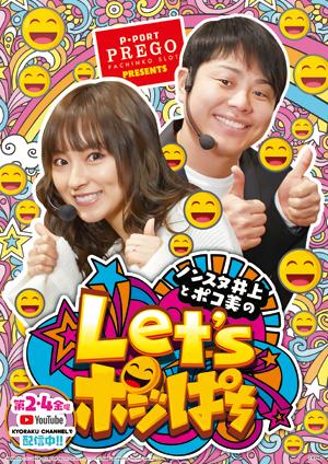 業界ニュース新番組「ノンスタ井上とポコ美のLet's ポジぱち」(KYORAKU)