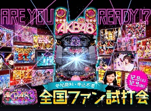 業界ニュースぱちんこAKB48-3を一足先に遊べるイベント(KYORAKU)