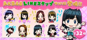 業界ニュースAKB48 キャラクターLINE スタンプ登場(KYORAKU)
