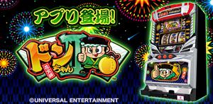 業界ニュースパチスロシミュレータアプリ「ドンちゃん2(2019)」配信開始