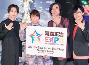 業界ニュース「河森正治EXPO」開催!