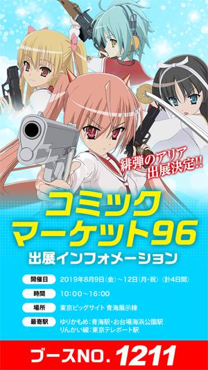 業界ニュースコミックマーケット96に藤商事が出展(藤商事)