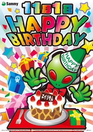 業界ニュース「エイリやん」の誕生日が11月1日に決定!(サミー)