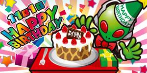 業界ニュース祝「11月1日はエイリやんの誕生日」(Sammy)