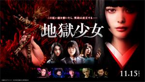 業界ニュース「地獄少女」時代を超えて高い人気を誇る伝説のアニメ、ついに実写映画化!