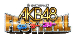 業界ニュース「ぱちんこ AKB48 ワン・ツー・スリー!! フェスティバル」(KYORAKU)