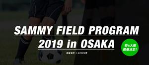 """業界ニュース『SAMMY SOCCER PROJECT』""""SAMMY FIELD PROGRAM in OSAKA""""開催(Sammy)"""