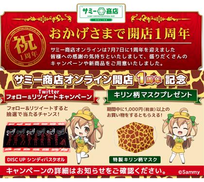 業界ニュースサミー商店オンライン1周年記念!(サミーネットワークス)