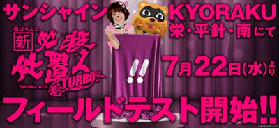 業界ニュース7月22日『ぱちんこ 新・必殺仕置 TURBO』サンシャイン KYORAKU フィールドテスト実施(KYORAKU)