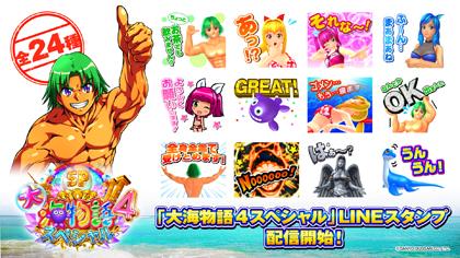 業界ニュース「P大海物語4スペシャル」LINEスタンプ販売スタート(SANYO)